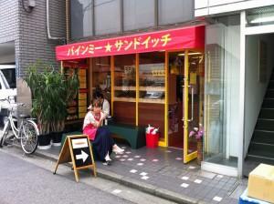 高田馬場「バインミー★サンドイッチ」