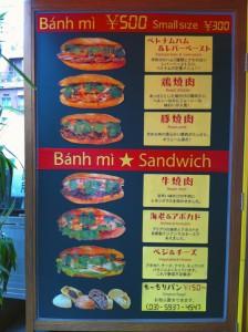 バインミー★サンドイッチのメニュー