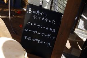 仙川のインドカレー「ローカルインディア」にいってきた