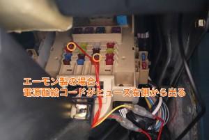 ヒューズ電源変換機の取り付け位置