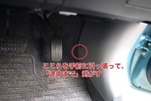 シエンタ運転席足元の内張り剥がし